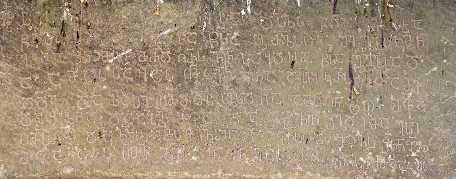 The facade bears the ancient inscriptions which are the oldest samples of Georgian lettering.