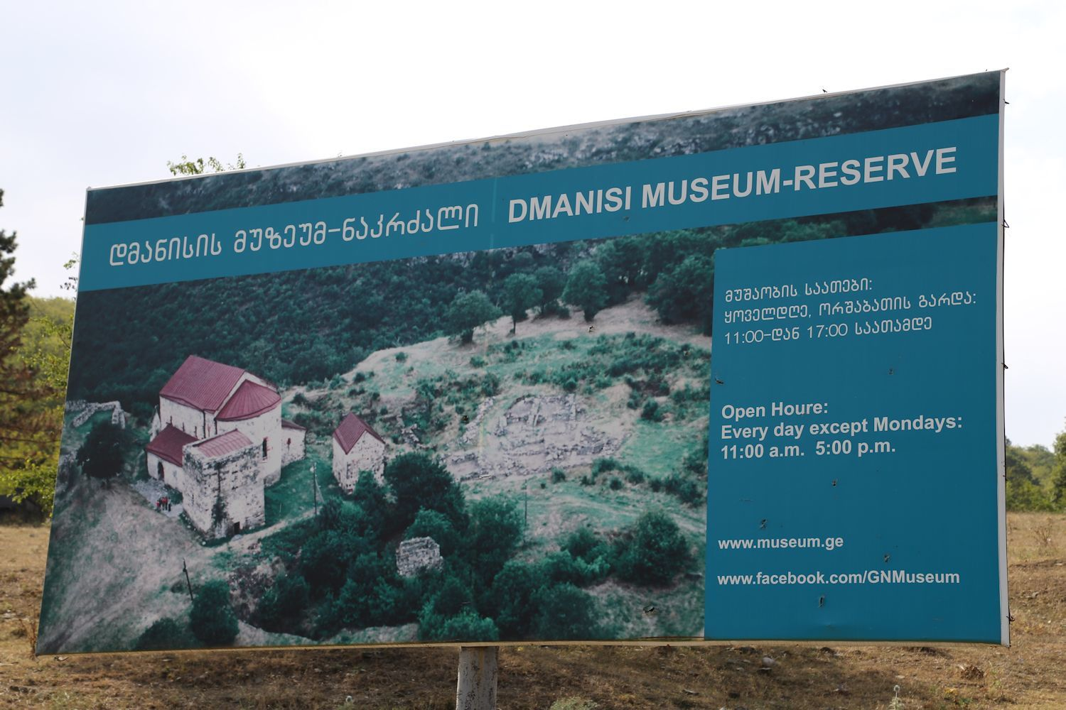 Dmanisi Museum-Reserve working hours