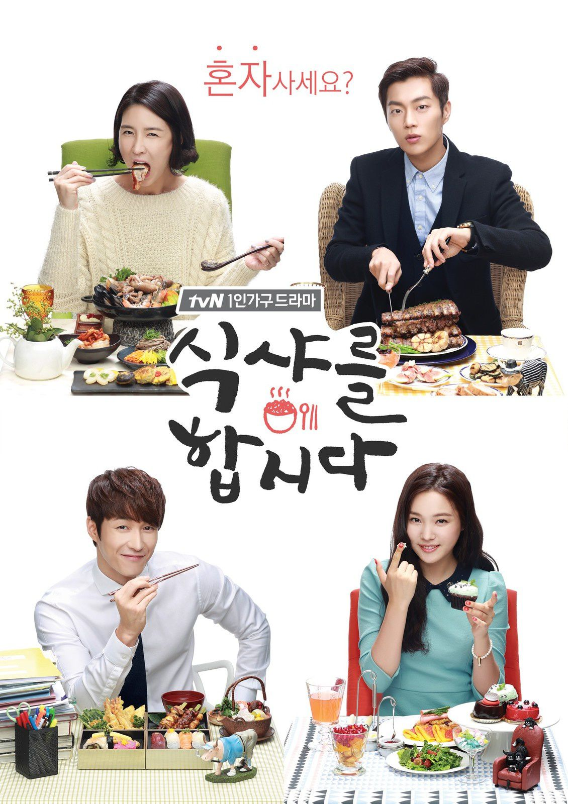 KDrama : Let's Eat 식샤를 합시다