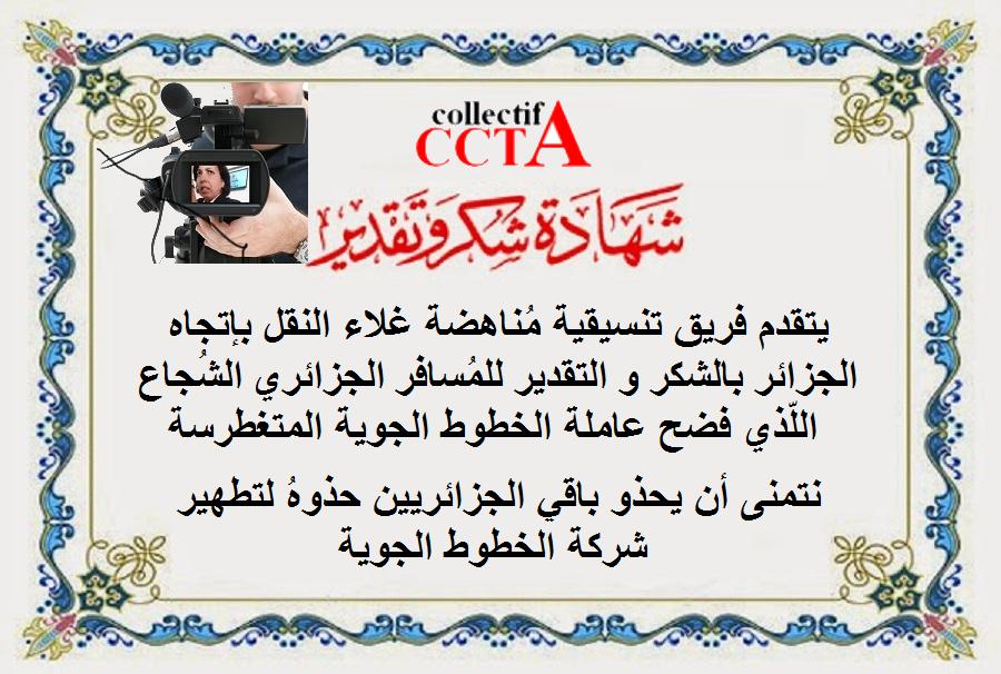 Diffusion d'une vidéo accablante sur Internet/ Air Algérie suspend une chef d'escale à l'aéroport de Tlemcen