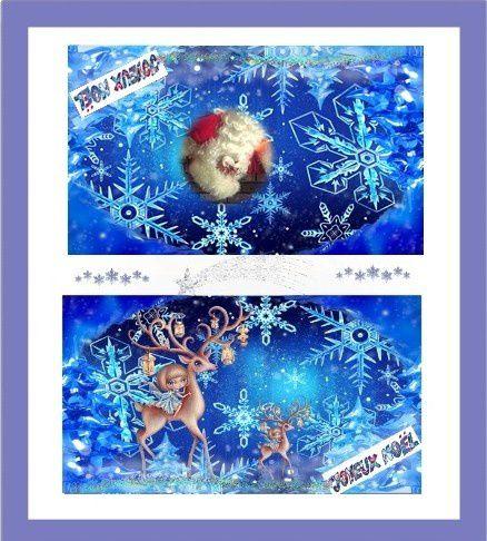 CARTES DE NOËL 2014  POUR  ENFANTS