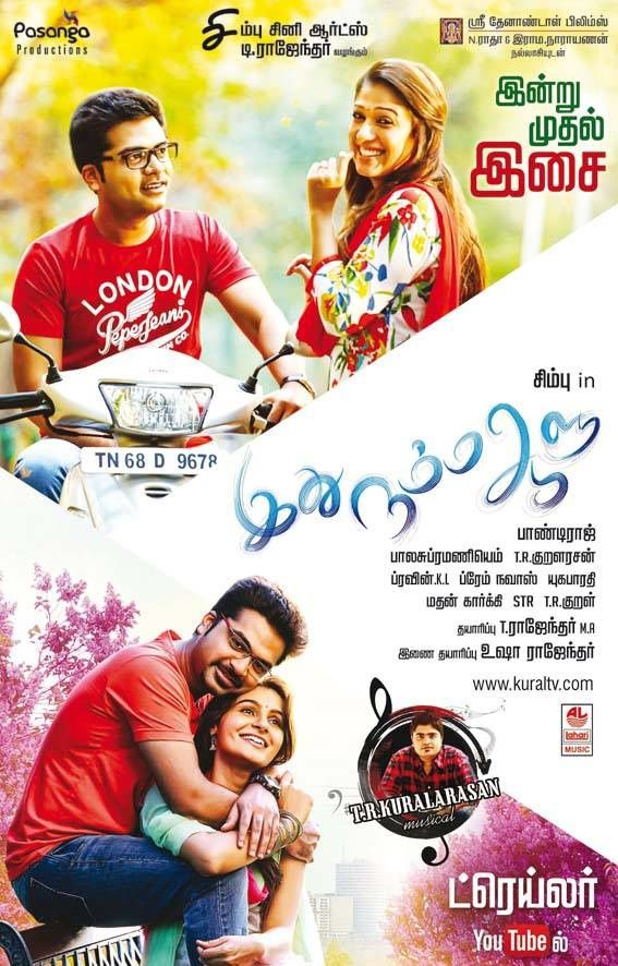 Fall in love with the soundtrack of Idhu Namma Aalu ( 2016 ) ! ♥