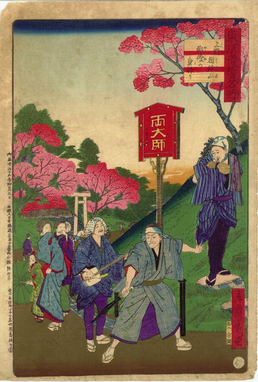 vends Estampe Japonaise Originale XIXème &quot&#x3B;Tokyo Funnily Showplace Cherry Blossoms Ueno&quot&#x3B;