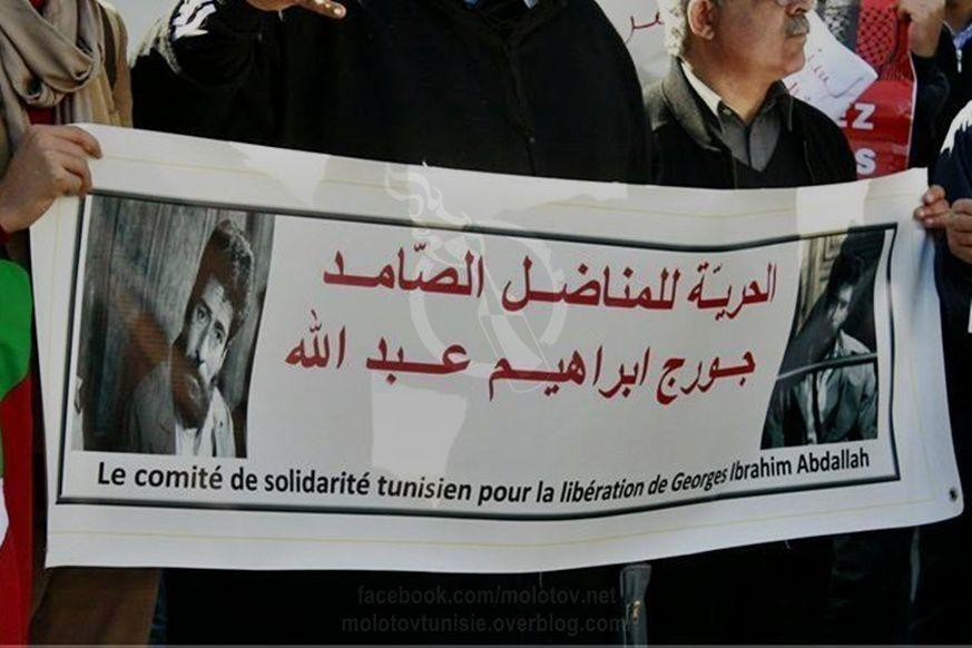 الحريّة للمناضل الصّامد جورج إبراهيم عبدالله