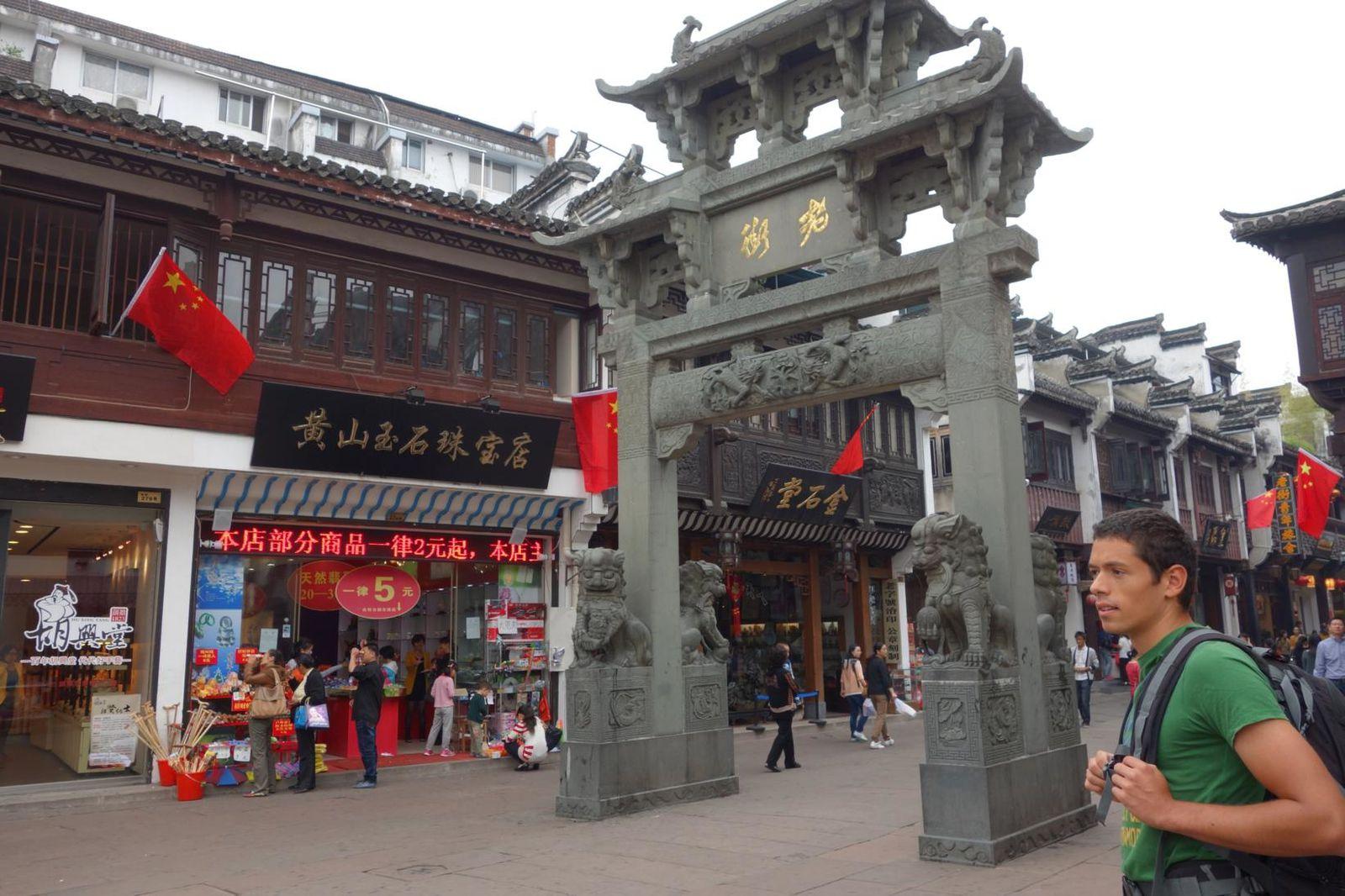 Vieille rue de Tunxi (où nous logeons!)