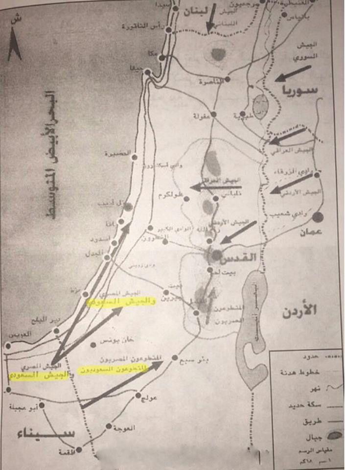 Carte montrant les mouvements des troupes saoudiennes durant la première guerre contre les Sionistes, en 1367 H. (1948 G.)