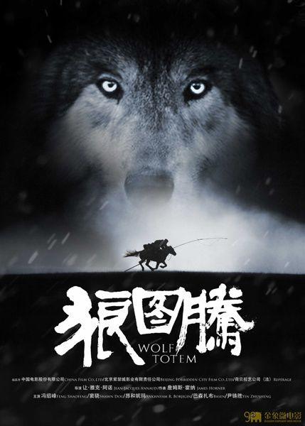 Affiche Officielle en Chine