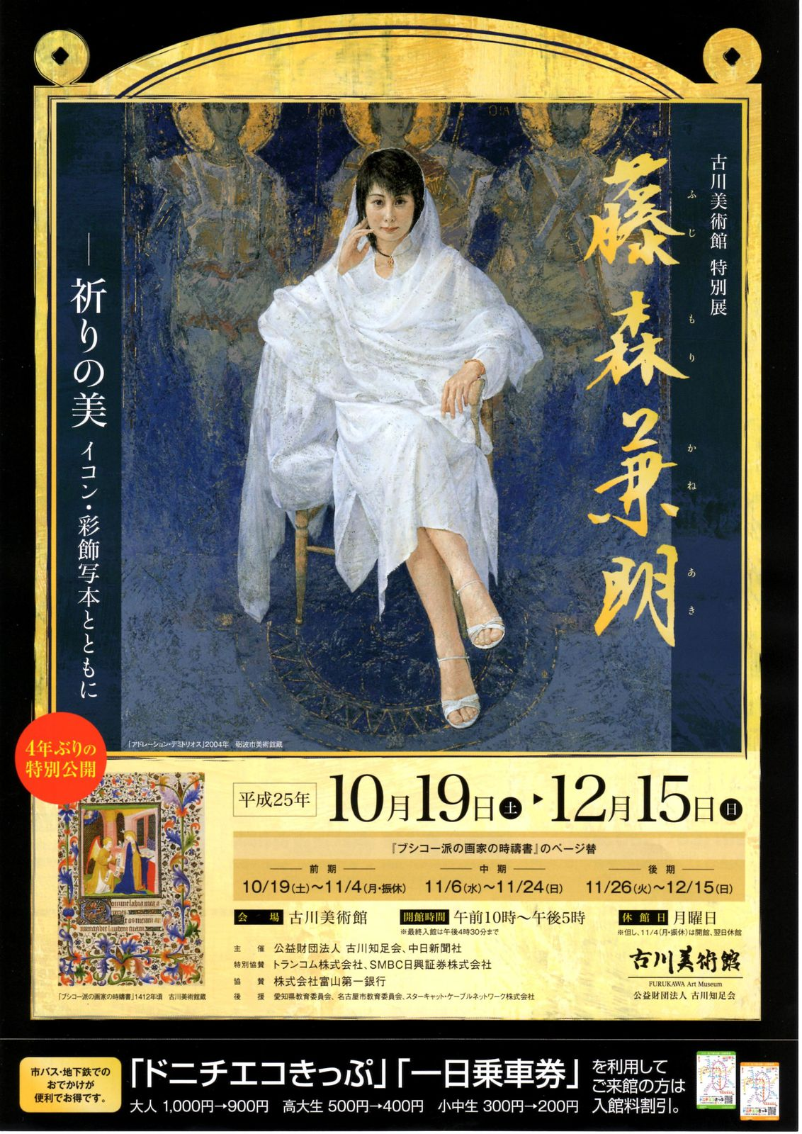 Exposition FUJIMORI Kaneaki
