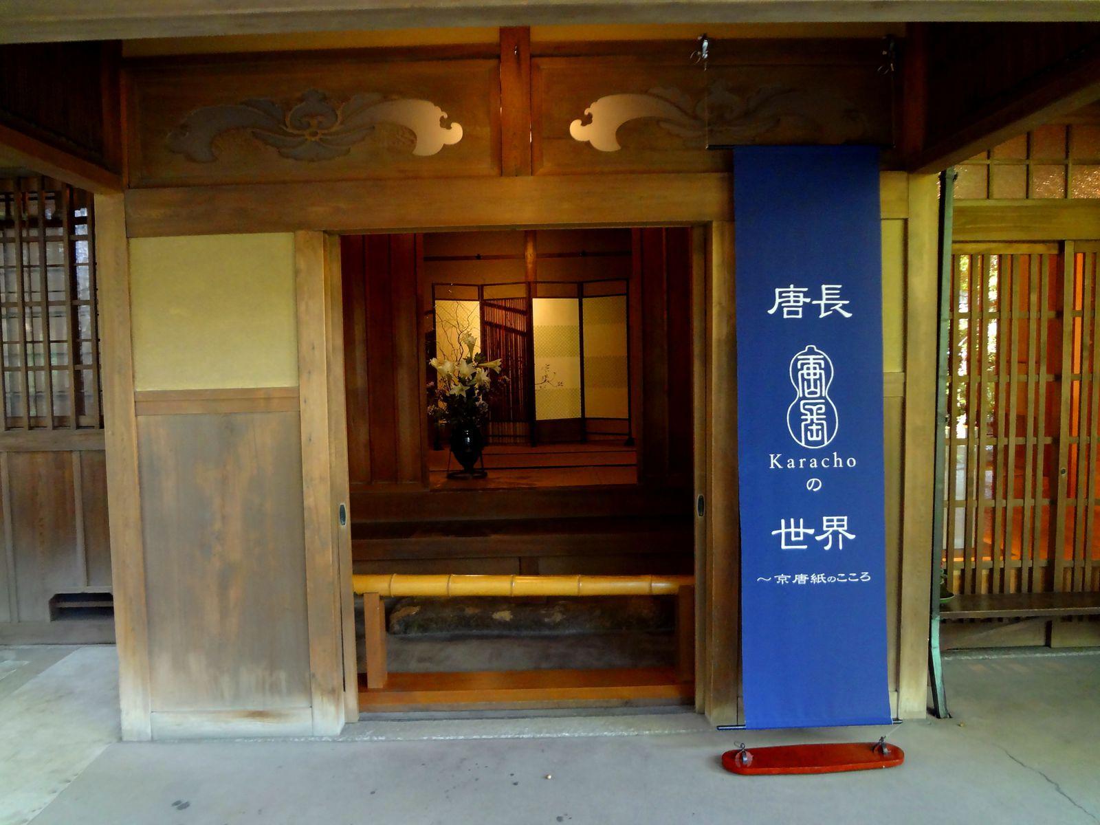 Le pavillon - musée TAMESABURO