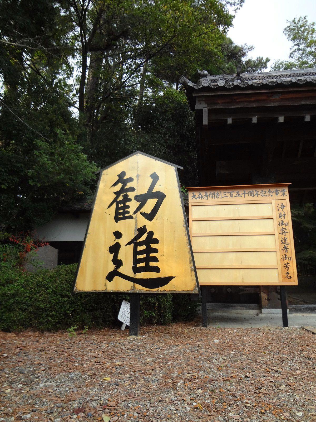 Daishin-ji, un temple de Nagoya