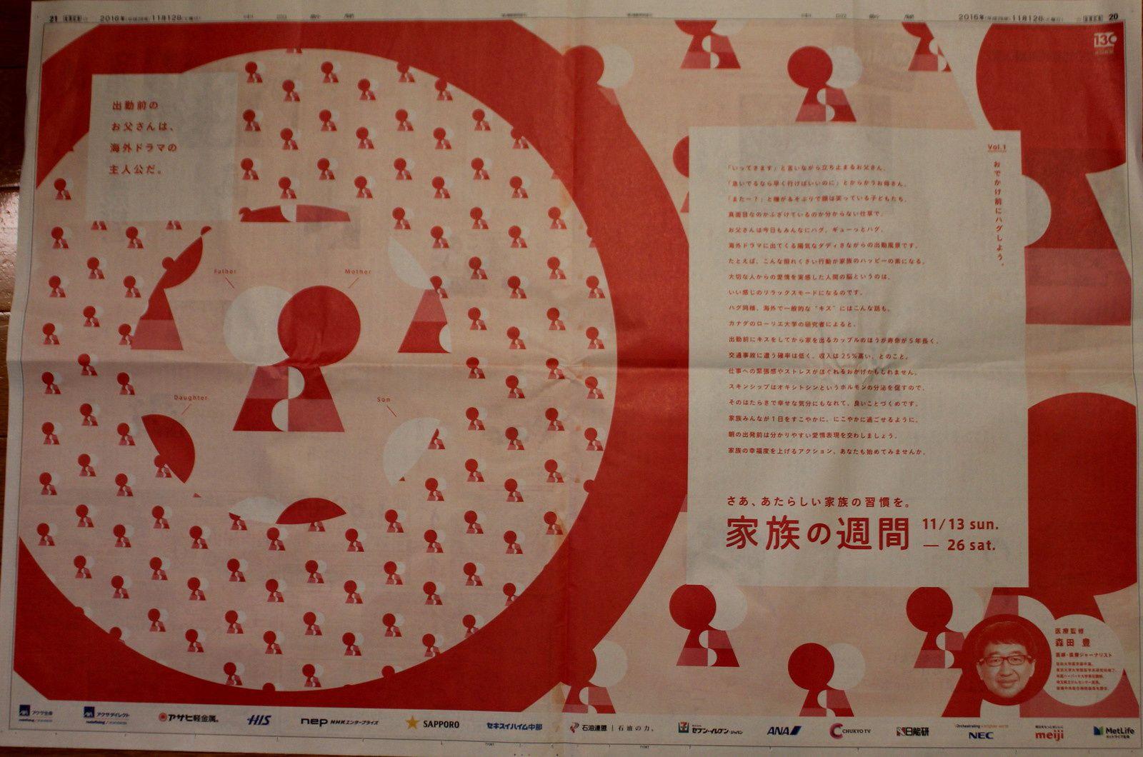Parue dans le journal Chunichi du 12 décembre 2016