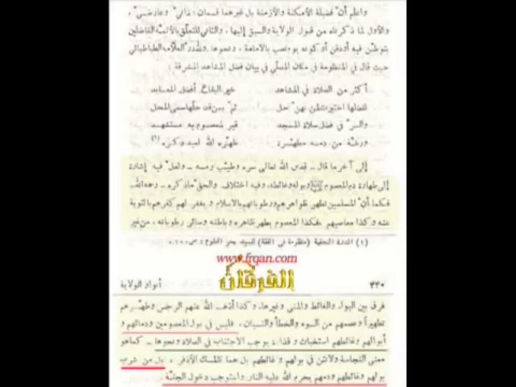 Les preuves de la pureté des déchets de leurs imamas 2