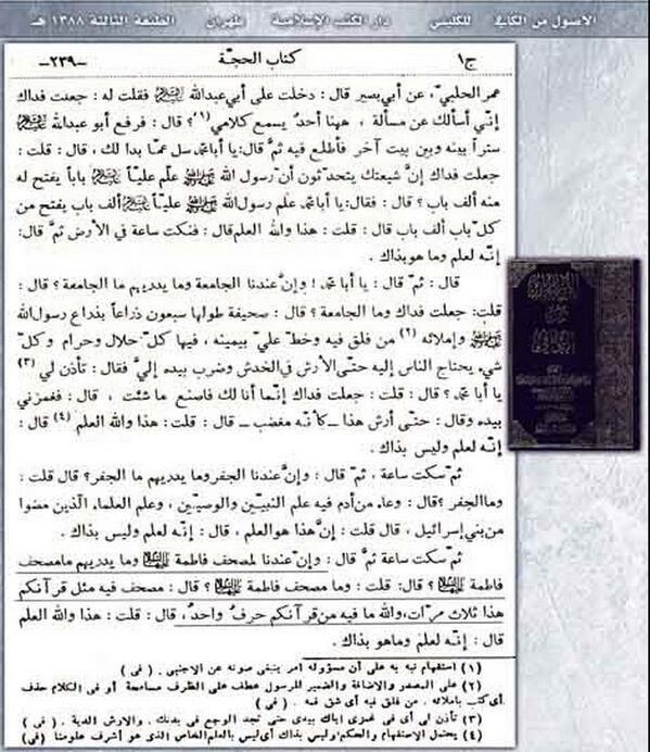 Le Moushaf (qui n'est pas falsifiés) de Fatima que Les Rawafid prétendent avoir