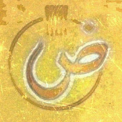 [Vidéo] L'importance de la langue Arabe