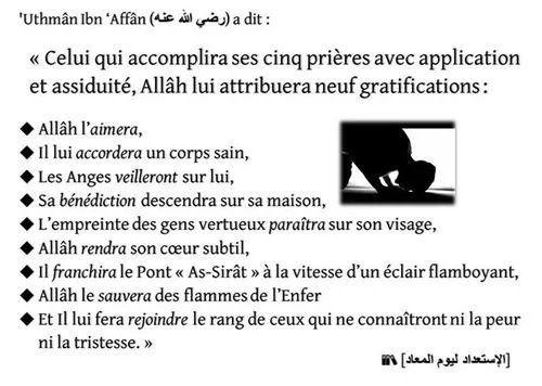 Celui qui est assidu à ses 5 prières quotidienne, Allah lui attribuera 9 gratifications ..