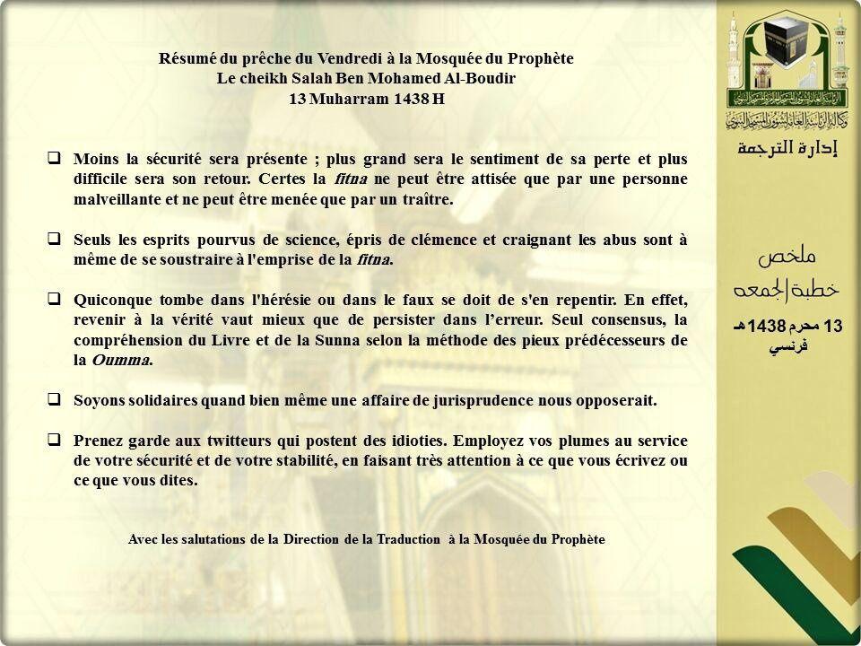 Résumé du sermon donné à Al Madinah vendredi dernier avec un conseil à ceux qui utilisent twitter