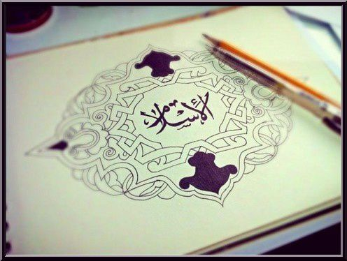 L'islam est une religion de miséricorde, de douceur, de justice et de loyauté, et pas une religion de corruption et de désordre