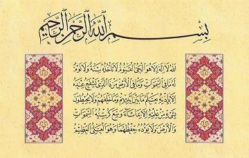 Aperçus sur la symbolique de l'Escabeau divin (al-Kursî)