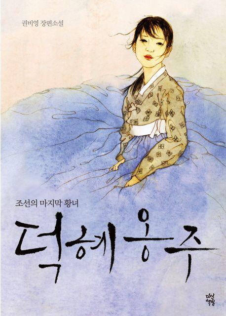 """Le livre """"Deok-hye Ong-ju"""""""