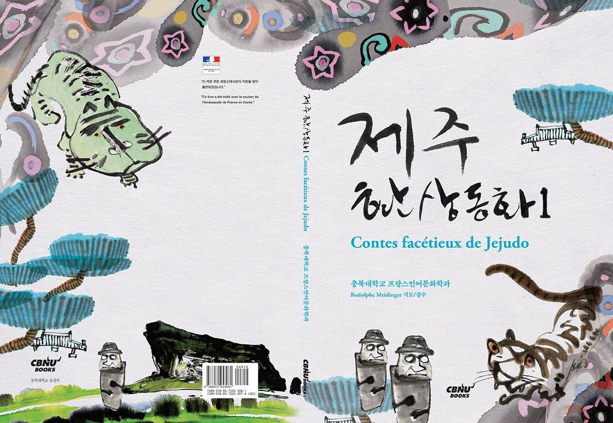 couverture : Shin Dong Ho (신동호)