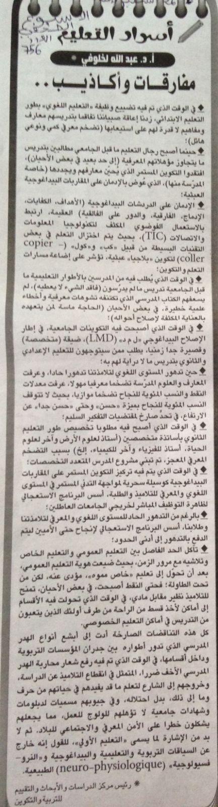 اسرار التعليم بالمغرب// جريدة الاسبوع الصحفي العدد759