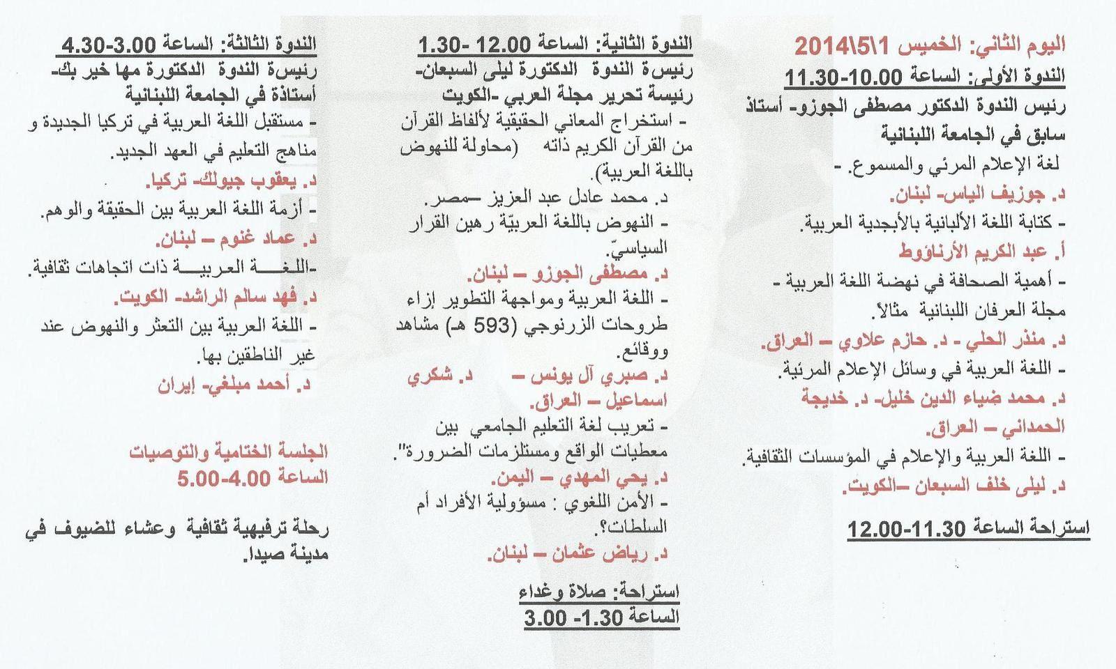 مؤتمر ببيروت حول اللغة العربية