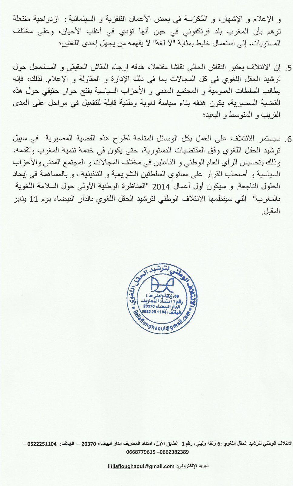 لمناظرة الوطنية الأولى حول السلامة اللغوية بالمغرب&quot&#x3B;