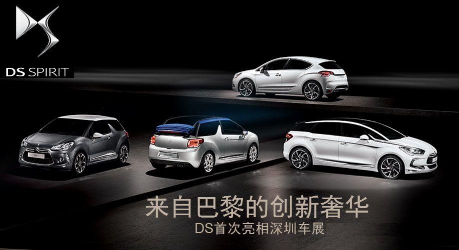 PSA inaugure sa 3è usine en Chine