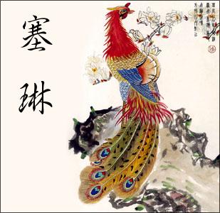 Exemple de Calligraphies zoomorphiques (arabe et chinoise) en forme d'oiseau
