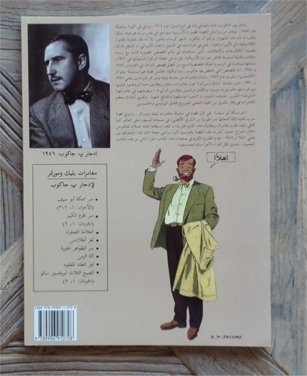 Le Secret de l'Espadon, le 1er Blake et Mortimer en arabe