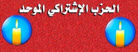 SYRIE PSU  MAROC