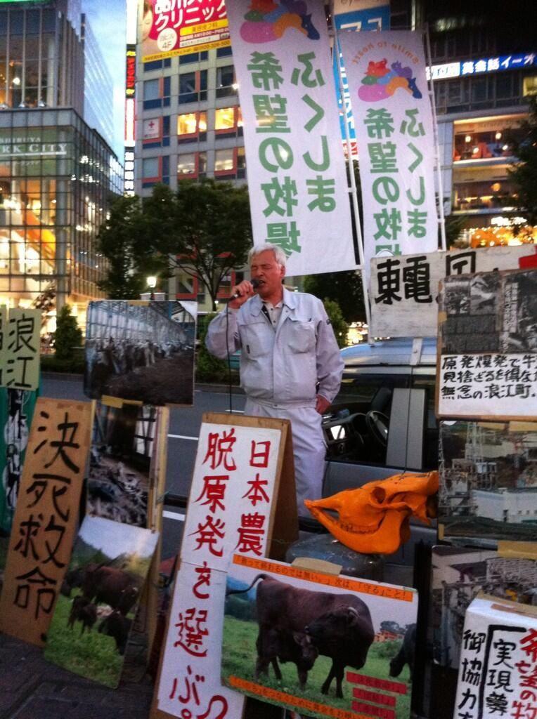 Naoto militant (source : http://ganbarufukushima.blog.fc2.com/)