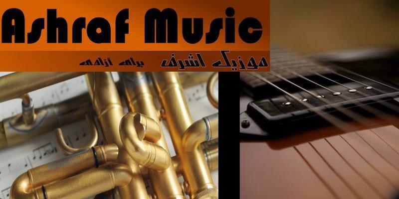 موزيك اشرف  ashraf music