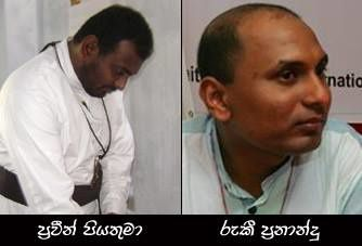 Pétition : Free Ruki Fernando and Fr.Praveen