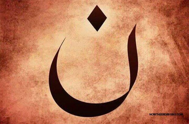 """""""N"""" en arabe"""
