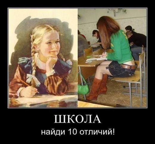 Trouvez les erreurs : l'école avant, l'école aujourd'hui...