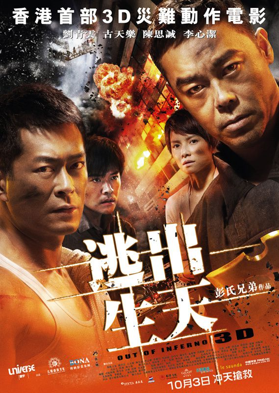 Out of Inferno 3D (Tou ceot saang tin)