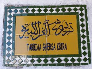 Dans les ruelles de la Médina de Tétouan  (2)