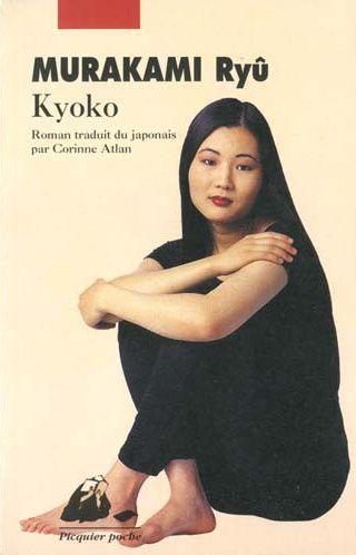 kyoko de ry murakami la culture se partage. Black Bedroom Furniture Sets. Home Design Ideas