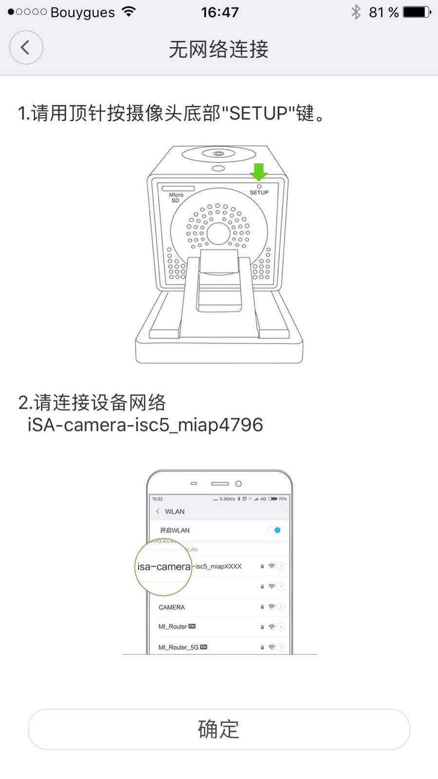 Phonedirect : branchement camera