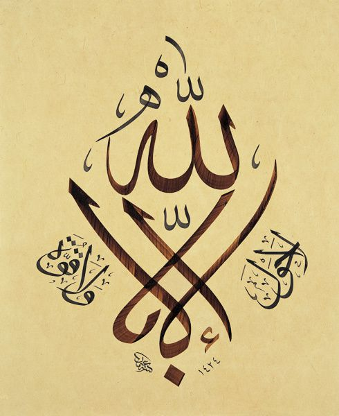 *Calligraphie - There is no Might or Power except with Allah -