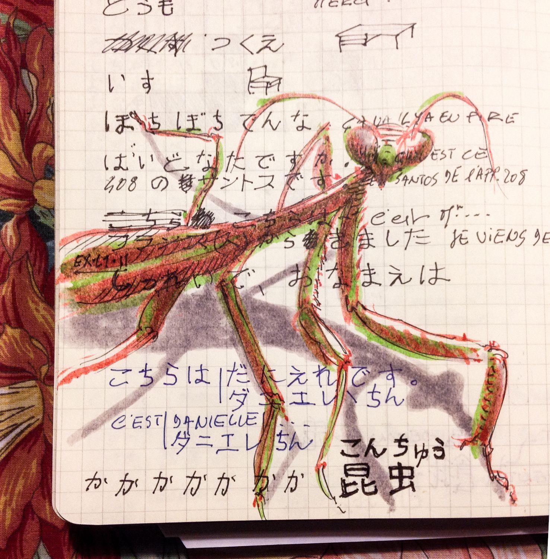 J'apprends le japonais et je persévère… #1