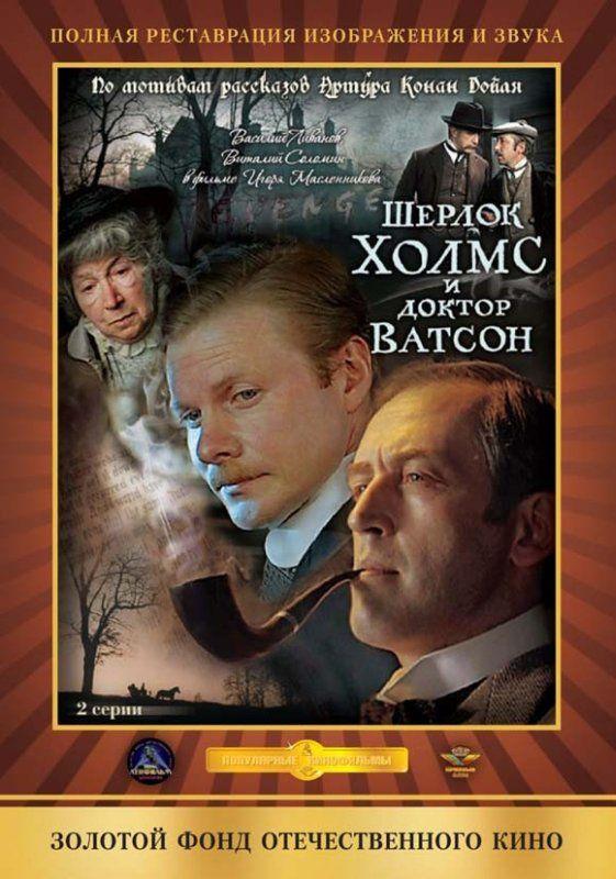 Les Aventures de Sherlock Holmes et du docteur Watson (Приключения Шерлока Холмса и доктора Ватсона) 1979--1986