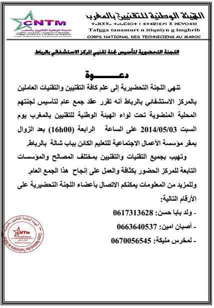 دعوة لتأسيس اللجنة الوطنية لتقنيي قطاع الصحة