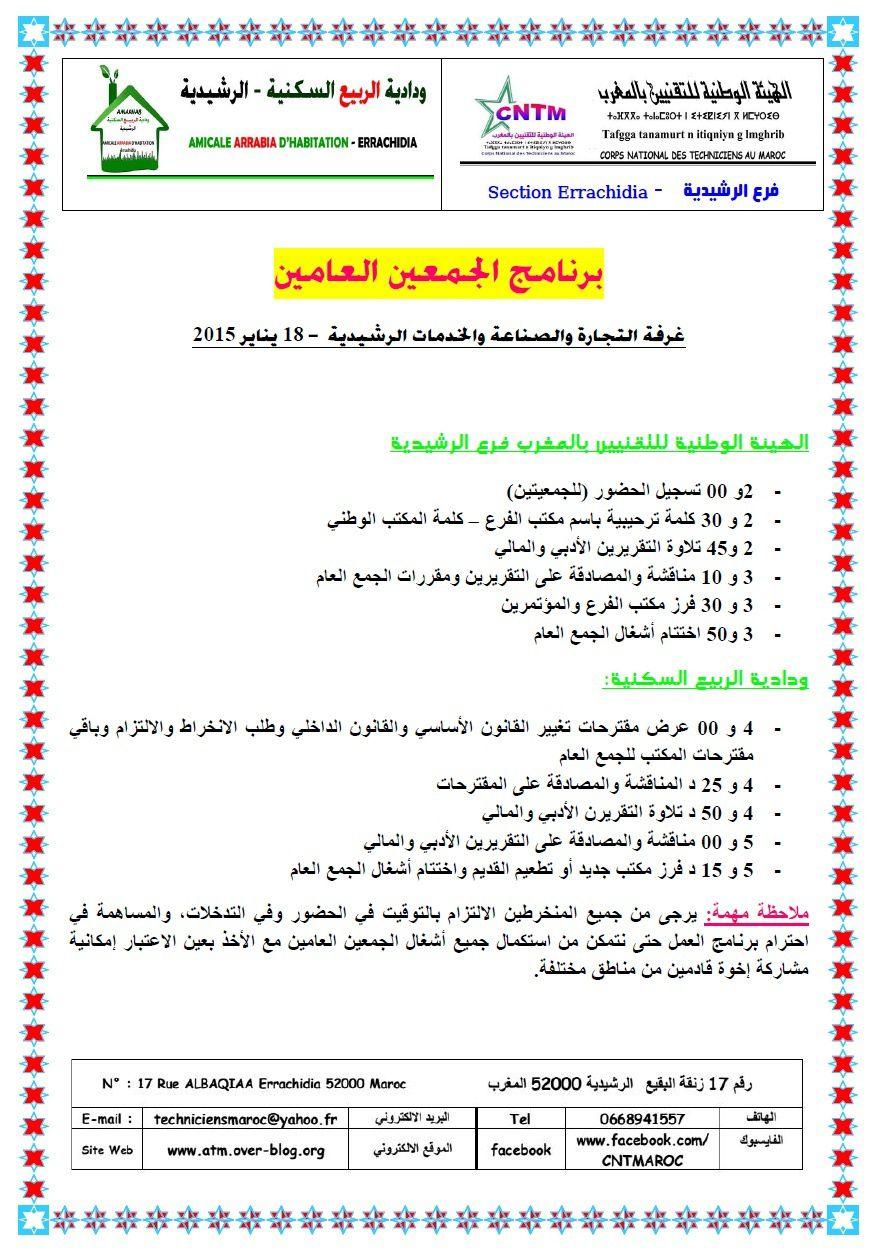الرشيدية: الهيئة تنظم جمعها العام الثالث
