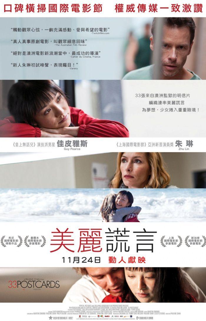 33 Postcards (Mei Mei) (BANDE ANNONCE VO 2011) avec Guy Pearce, Zhu Lin, Claudia Karvan
