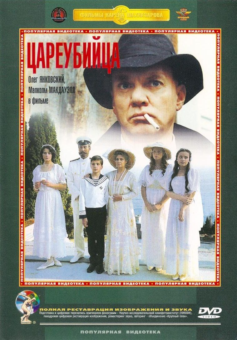 L'Assassin du Tsar (1991)avec Malcolm McDowell (Tsareubiytsa) (The Assassin of the Tsar)