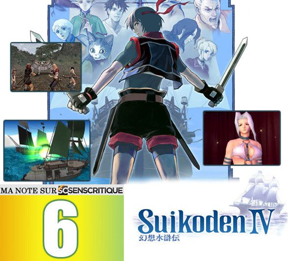 SUIKODEN IV [Test express]