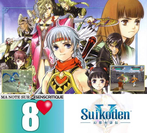 SUIKODEN V [Test express]
