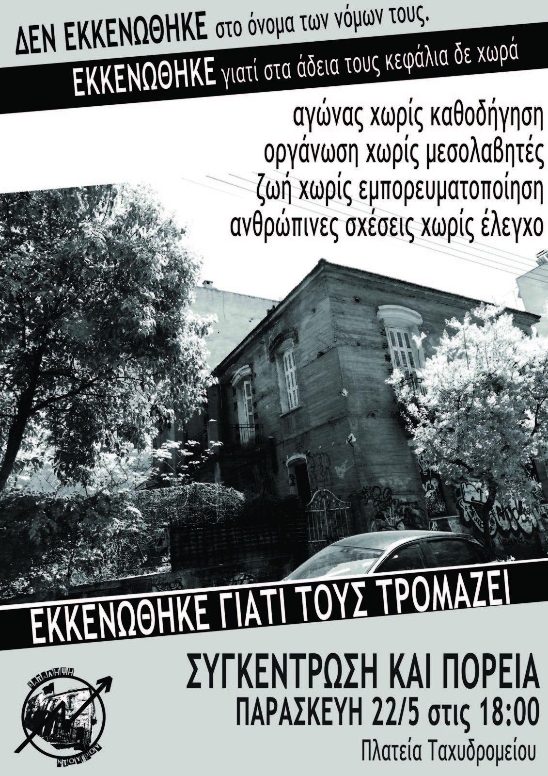 Des infos de Grèce. SQUAT NTOUGROU (Larissa)
